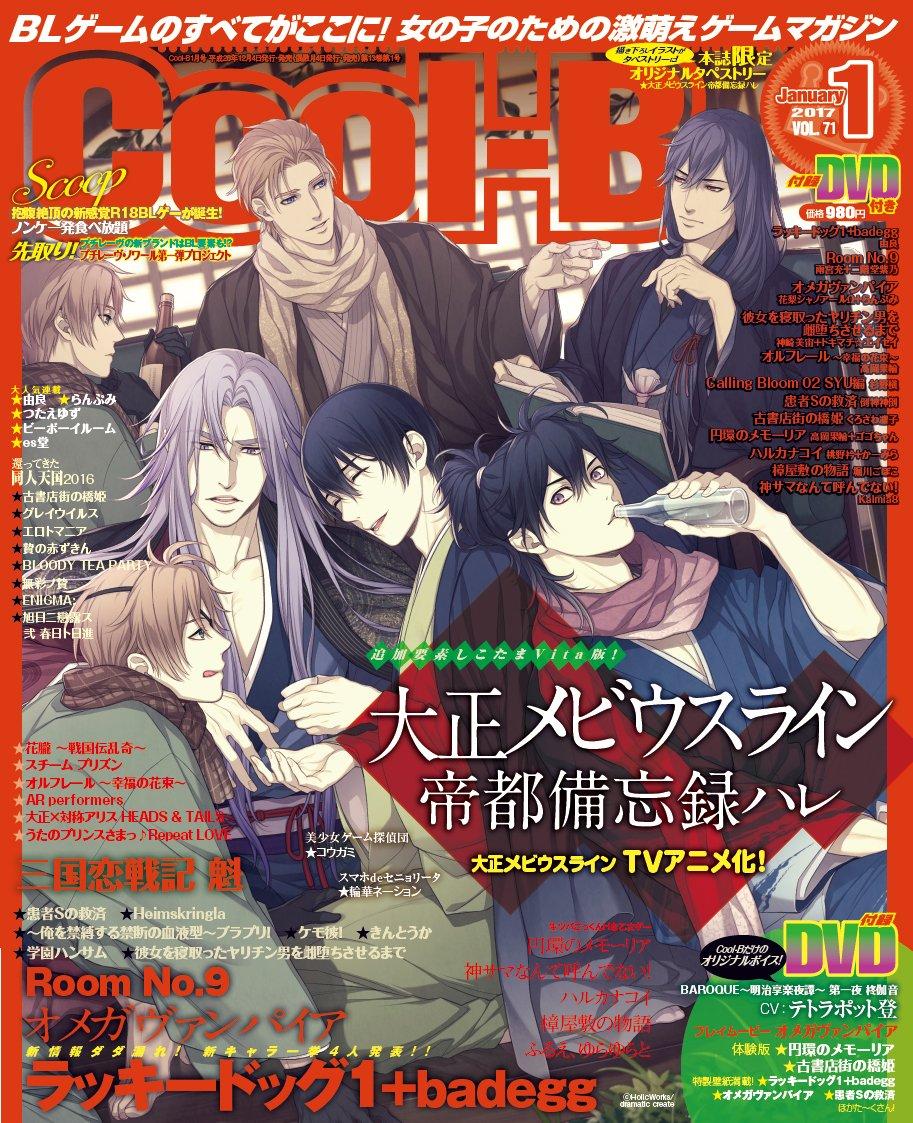 Cool-B Vol.71 (12/4発売)